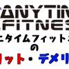 エニタイムフィットネスのメリット・デメリット【料金比較】