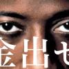 ニューヨークでゴリゴリの黒人×4にカツアゲされた結果