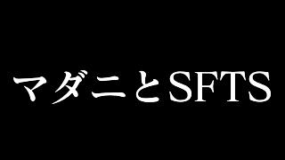 SFTS(重症熱性血小板減少症候群)予防と救急処置