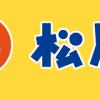 【カレー】吉野家・松屋・すき家1番は?【ランキング】