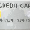 不正使用のせいでクレジットカードが止められた結果